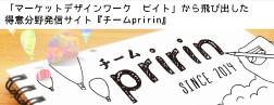 得意分野発信サイト「チームpririn」